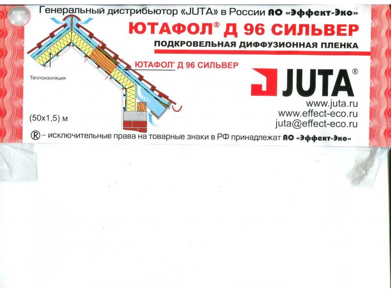 Подкровельная диффузионная плёнка гидроизоляционная Ютафол Д 96 Сильвер