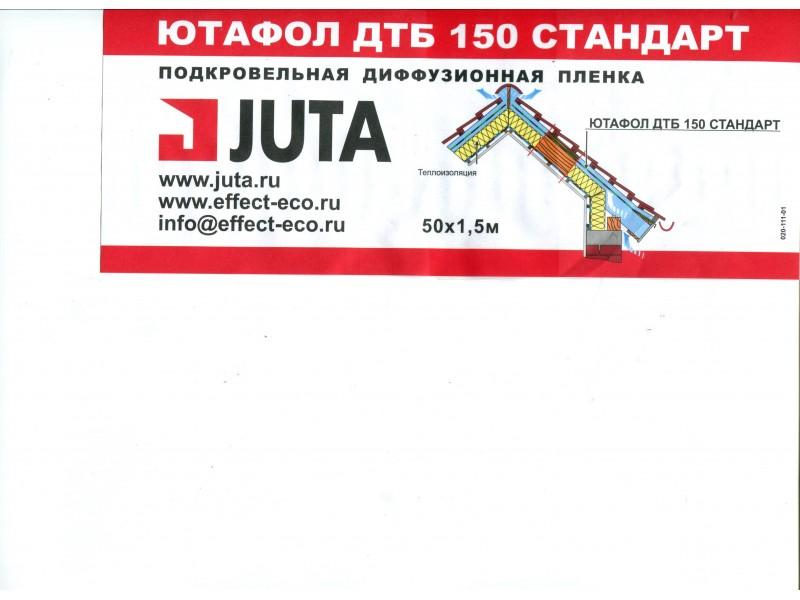 Подкровельная диффузионная плёнка Ютафол ДТБ 150