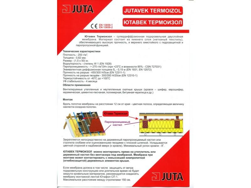 Подкровельная супердиффузионная мембрана Ютавек ТЕРМОИЗОЛ
